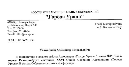 "Общее собрание ""Ассоциации Города Урала"""