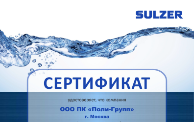 Сертификат SULZER