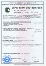 Сертификат сейсмостойкость